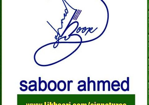 Saboor Ahmed Handwritten Signature